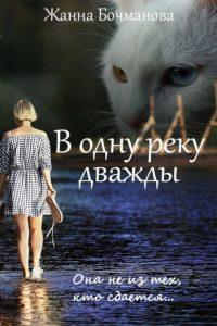 книги Жанна Бочманова