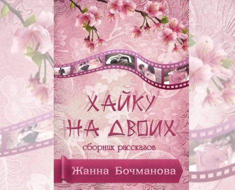 Сборник Автор Жанна Бочманова